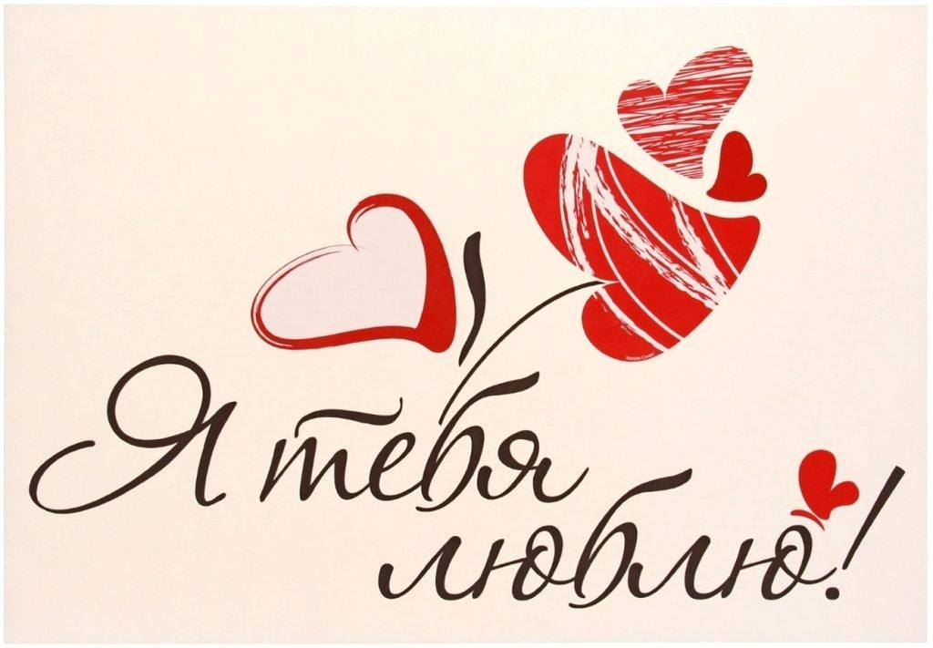 Мой, кохаю открытки