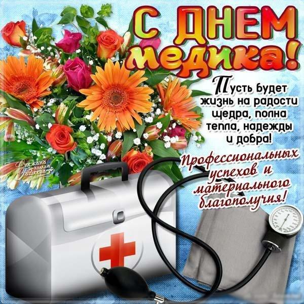 Картинки день медицинского работника