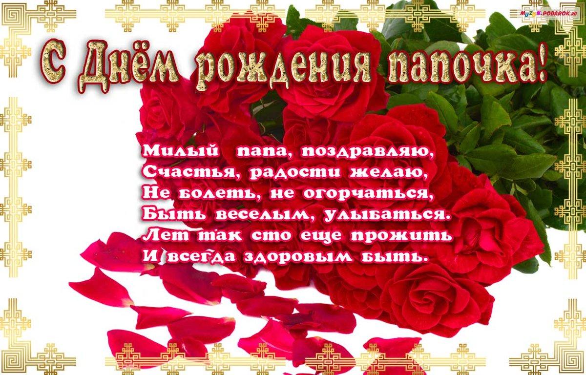 Поздравительные открытки с днем рождения папе от дочери, смайлики поцелуйчики пожалуйста