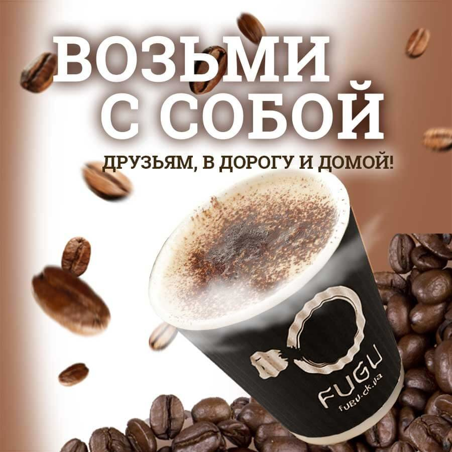 картинка реклама про кофе двери снял