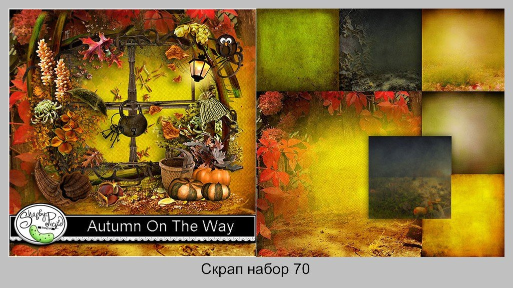 Скрап набор: Autumn On The Way