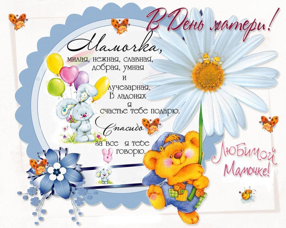 Открыток, стихи открытка ко дню матери