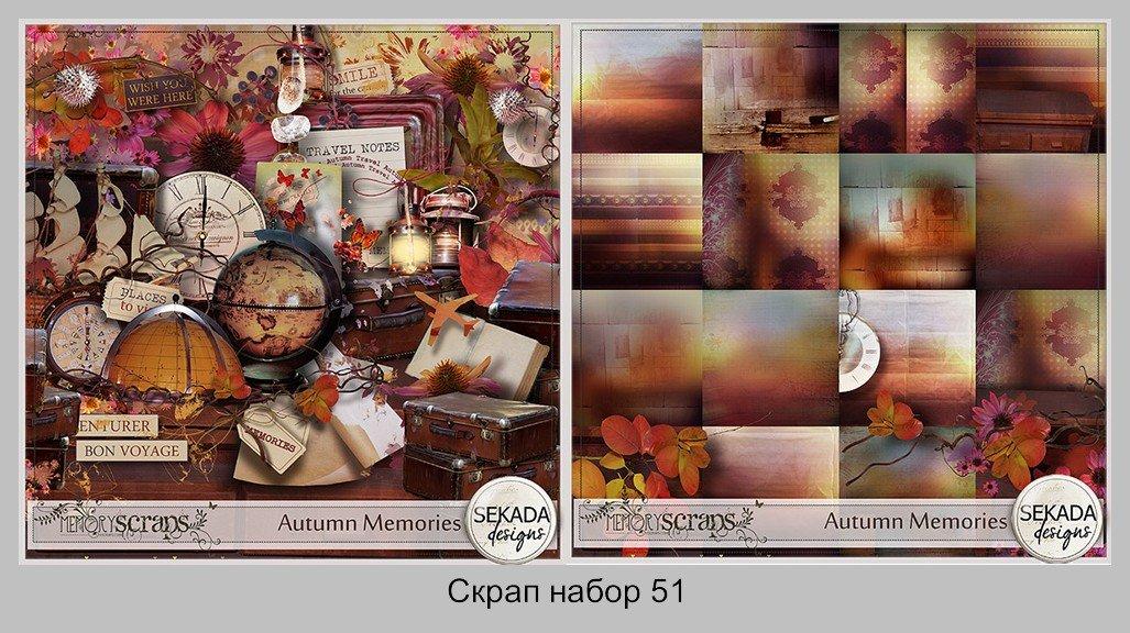 Скрап набор: Autumn memories