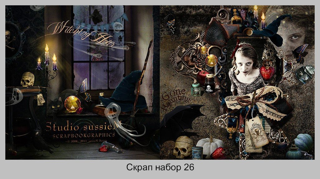 Скрап набор Witching Hour
