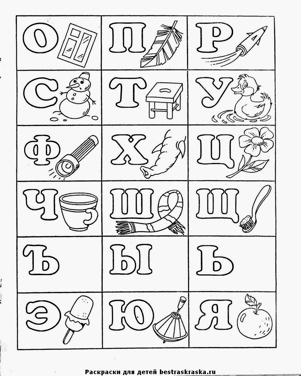 русский алфавит с картинками для раскраски закончил очередной проект