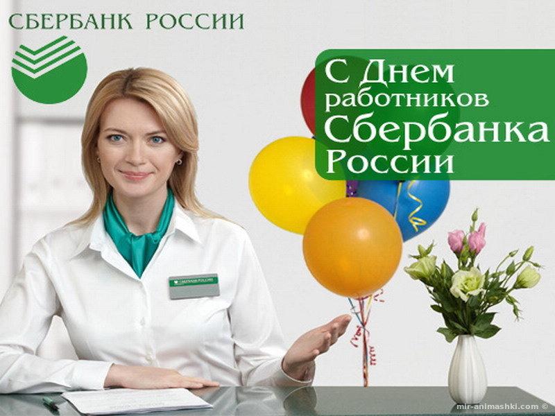 Поздравления на день работника сбербанка