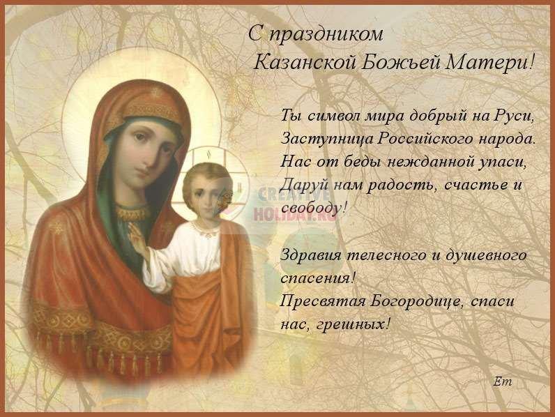 Картинка казанской божьей матери, сердечки сделать своими