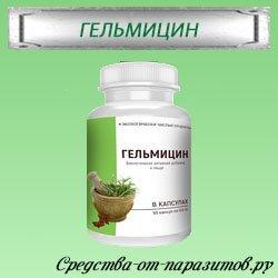 Гельмицин - от паразитов в Любиме