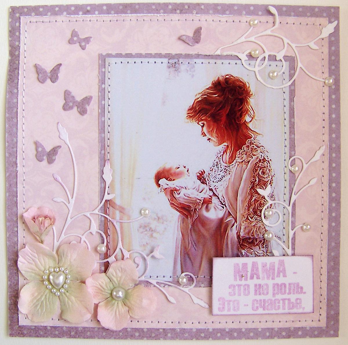 Поздравление молодой маме картинки