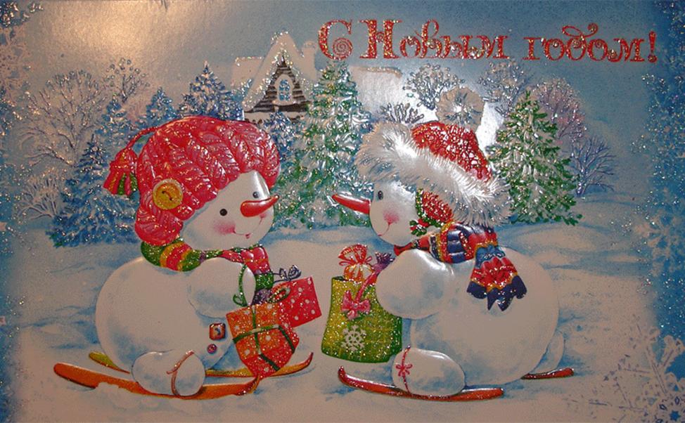 Поздравительный открытки с новым 2015 годом