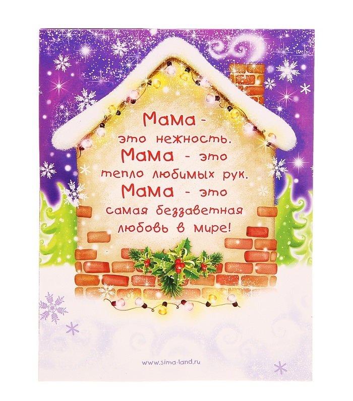 Новогодние картинке маме