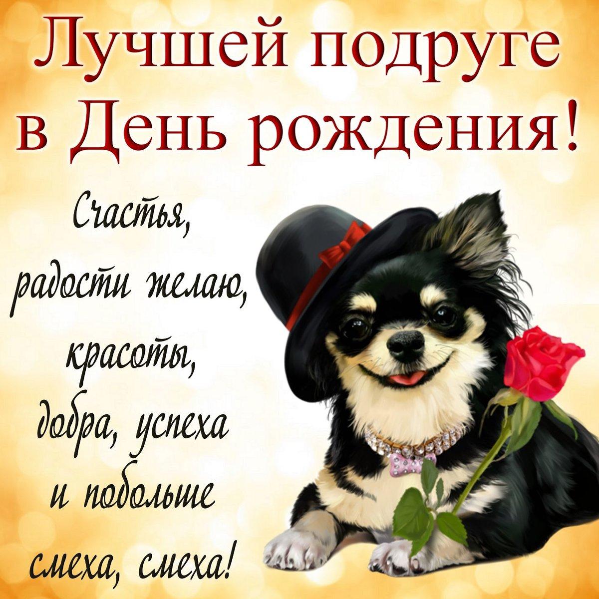 картинки открытка с днем рождения подруге деревянному дому качестве
