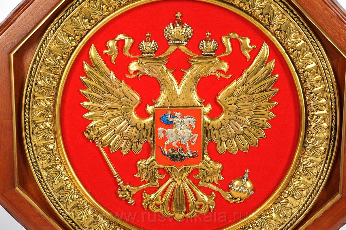 Открытки герб российской федерации