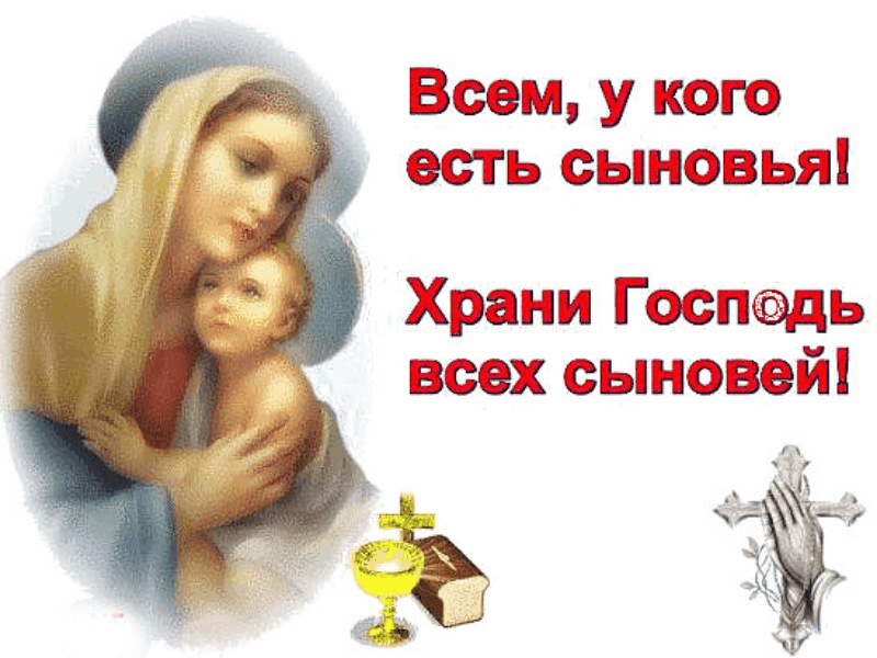 Анимационные открытки сыночек бог и я любим тебя