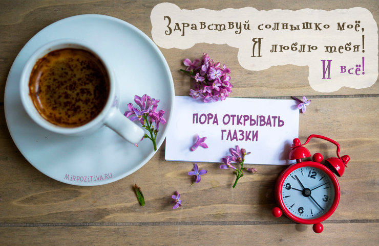 все готовы поздравления доброго утра любимому что получилось