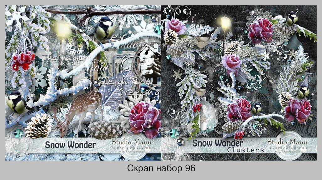 Скрап набор: Snow wonder   Снежное чудо