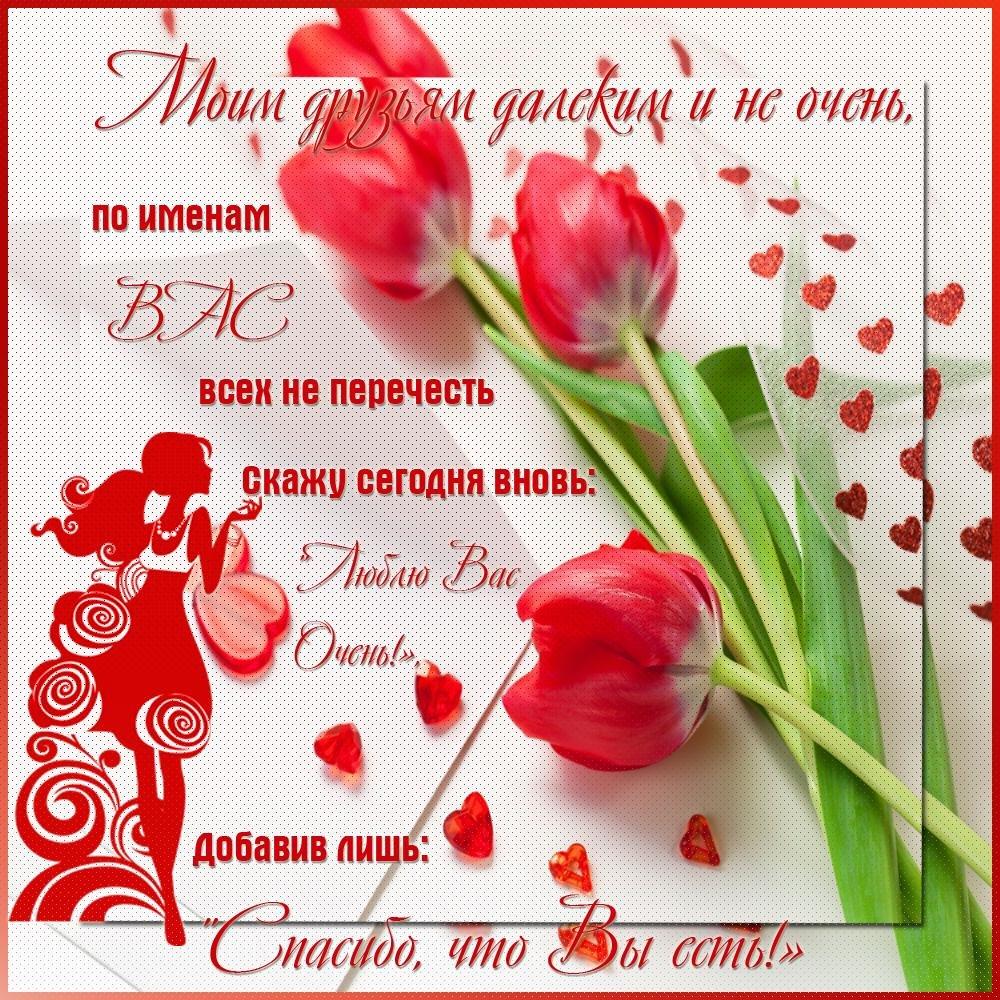 Красивая открытка в благодарность друзьям