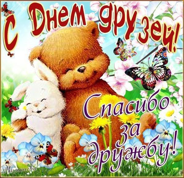 День дружбы в открытках