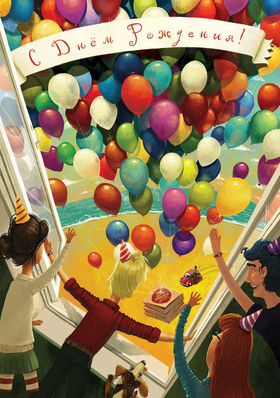 С днем рождения женщине открытки с шарами