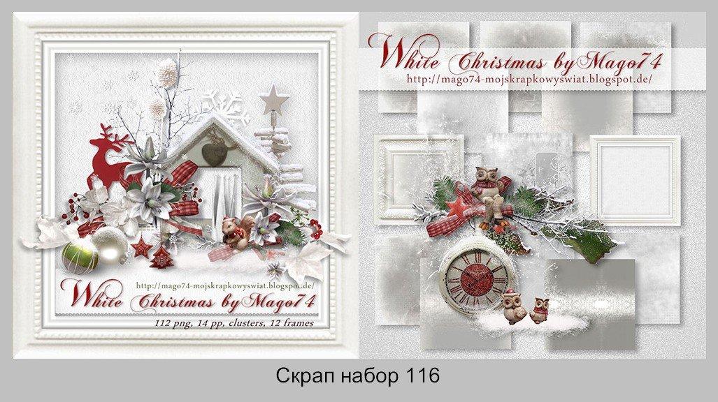 Скрап набор: White Christmas | Белое Рождество