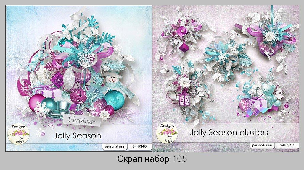 Скрап набор: Jolly Season | Весёлый сезон