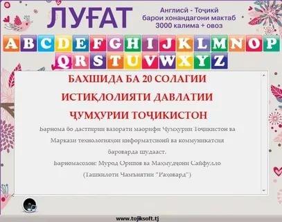фарханги забони точики руси