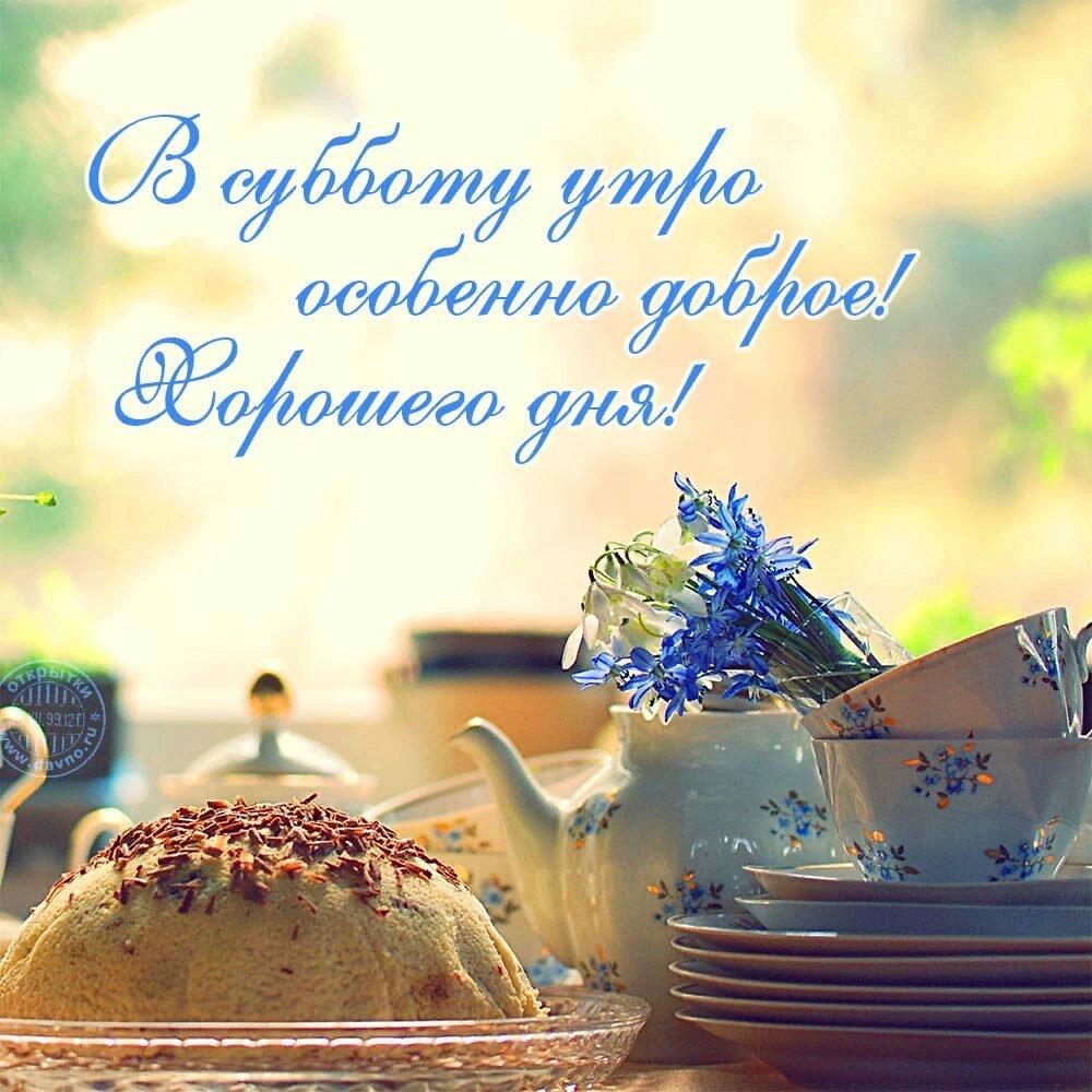 Открытка сделать, доброе утро картинки поздравления с добрым утром чтобы пе