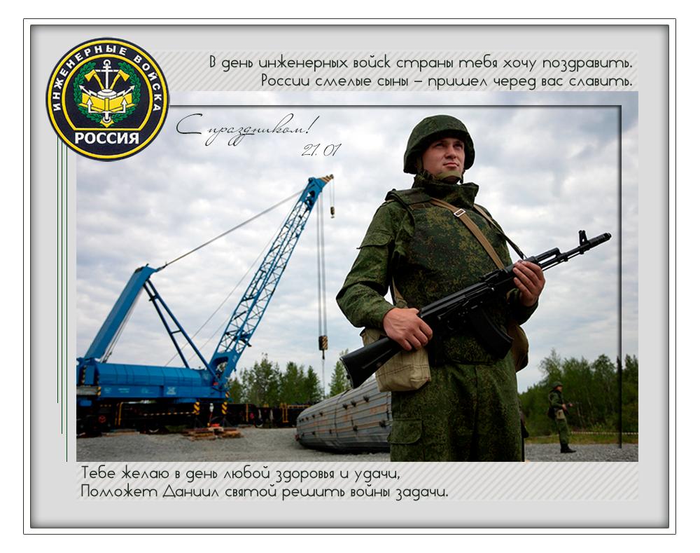Марта, картинки с днем инженерных войск
