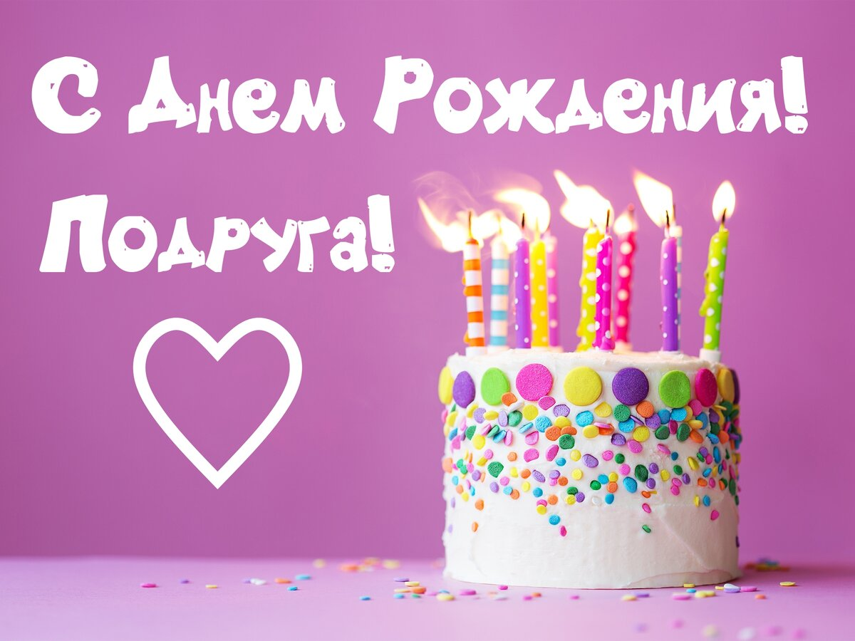 Прикольные картинки с днем рождения подруге красивые поздравления