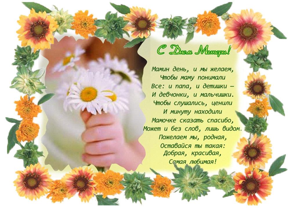 Стихи для мамы на открытках фото