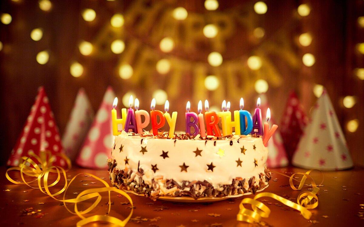Картинки с днем рождения тортики, дню