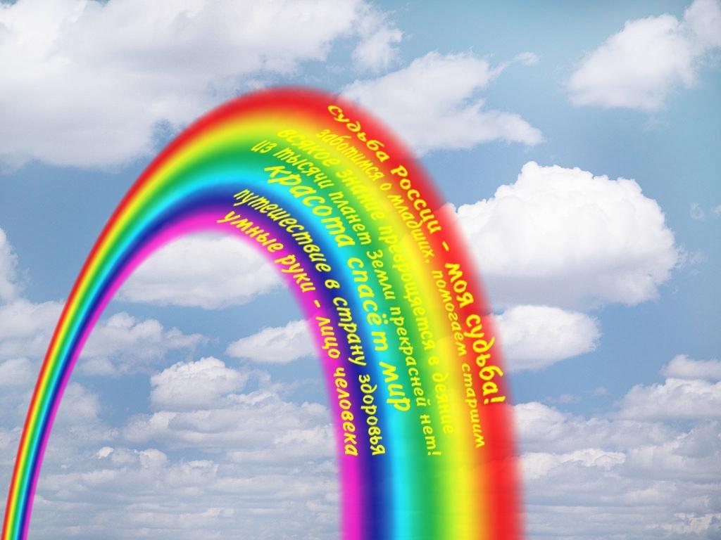 Картинки с надписью радуга моя страница