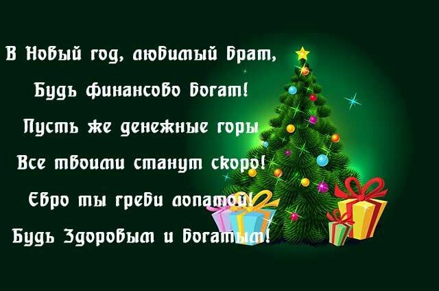 Песенки новым, открытка с новым годом братан