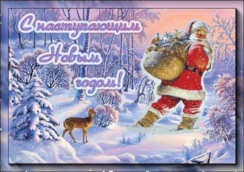 Благодарностью, открытка с поздравление с наступающим новым годом