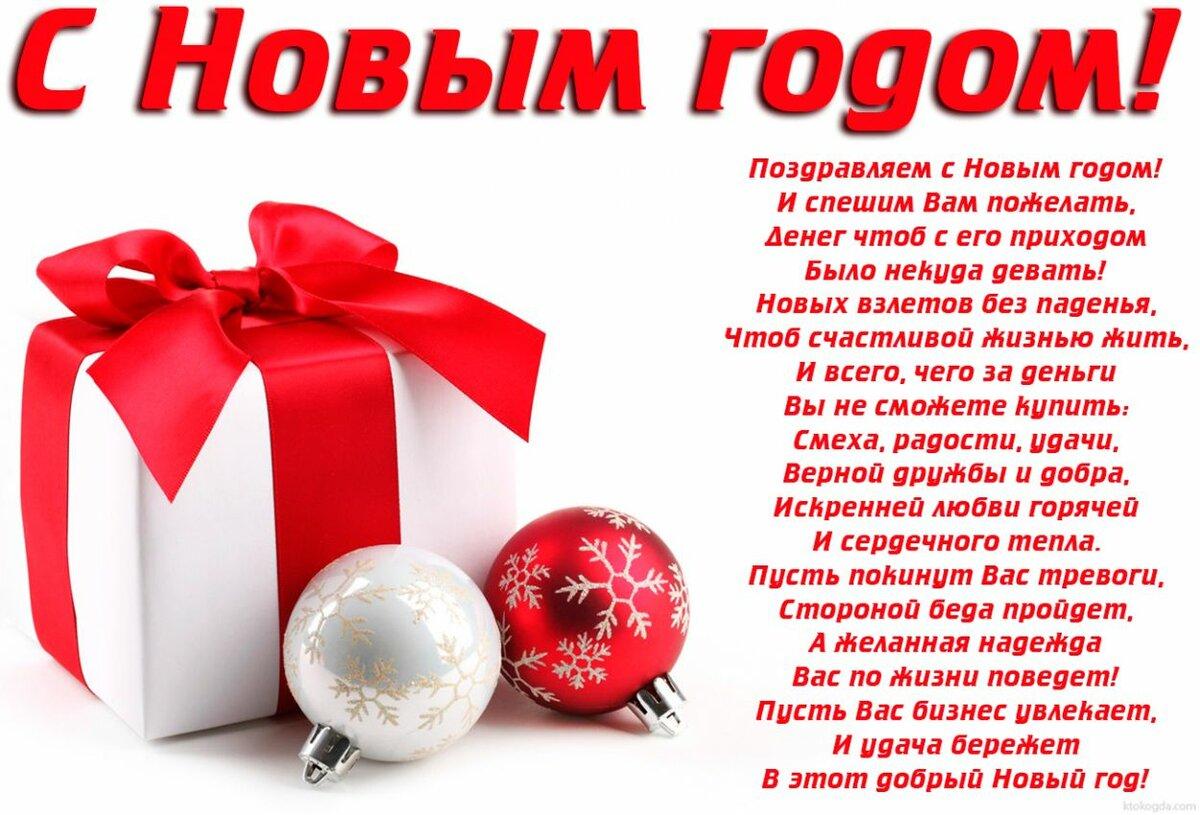 Яшьлек юбилейга, поздравления с поздравления с новым годом
