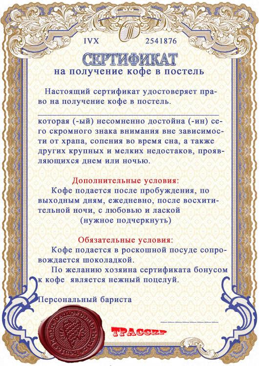 Сертификаты приколы картинки