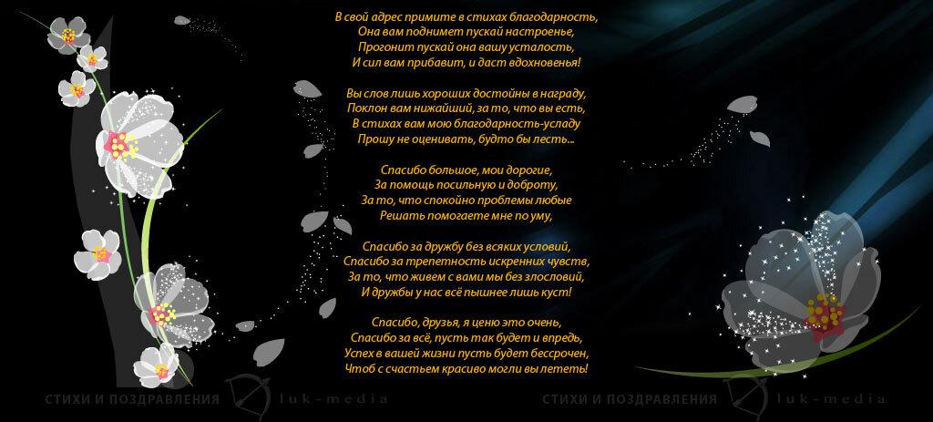 благодарственное стихотворение на поздравление юбиляра рецепты так полагаю