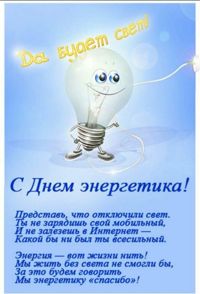 Поздравления энергетикам смешное