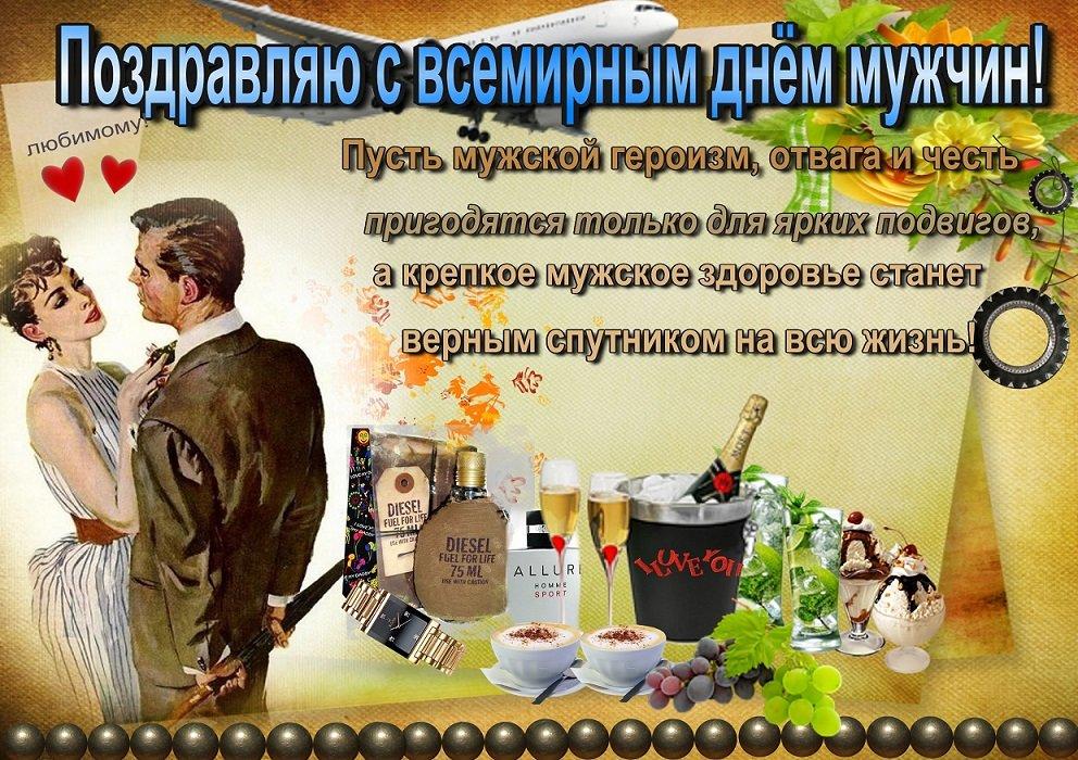 Поздравления днем, с праздником мужчин открытка