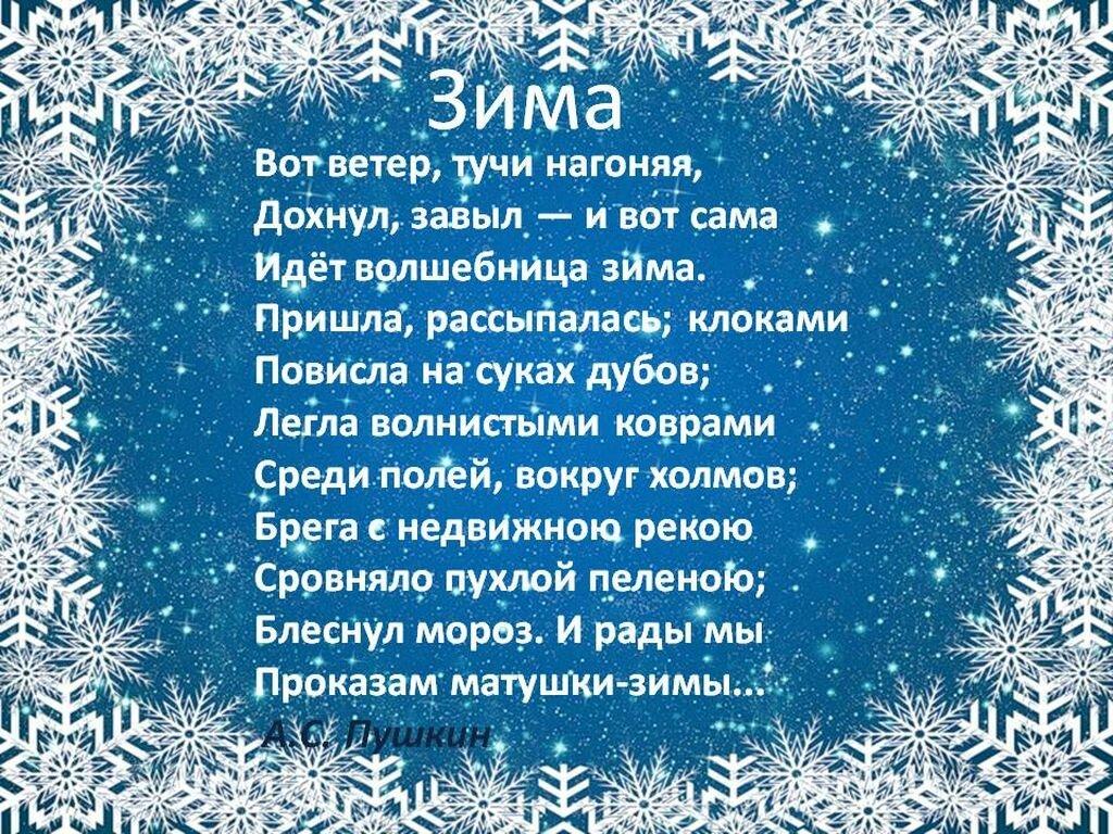 деятельность красивые зимние стихи сама фиксирует коды