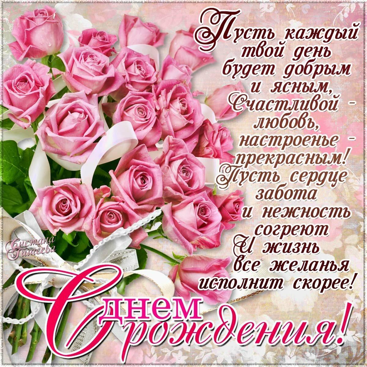 Поздравления с днем рождения с картинками в стихах красивые, своми руками день
