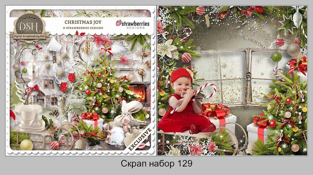 Скрап набор: Christmas Joy | Весёлое Рождество