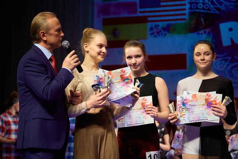 Церемония награждения Международного конкурса-фестиваля Rusdance