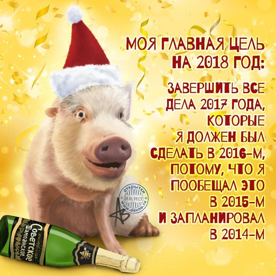 Картинки в стихах с наступающим новым годом 2019 год свиньи