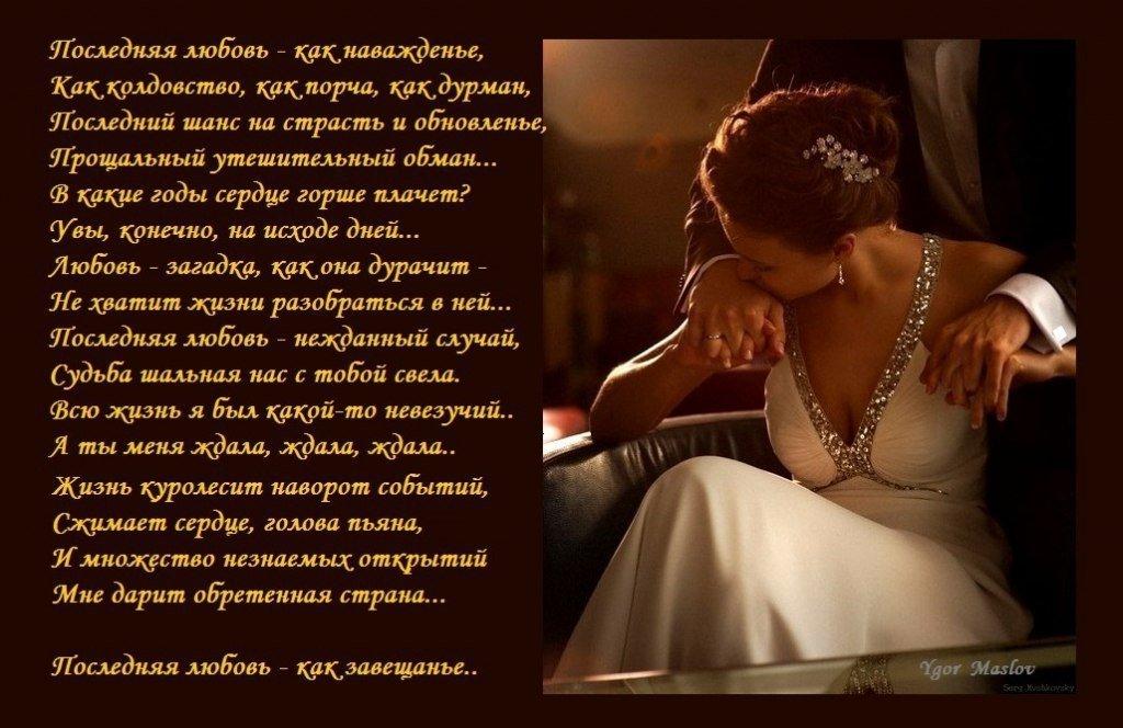 Стихи любимому мужчине о любви, пожеланием хорошего