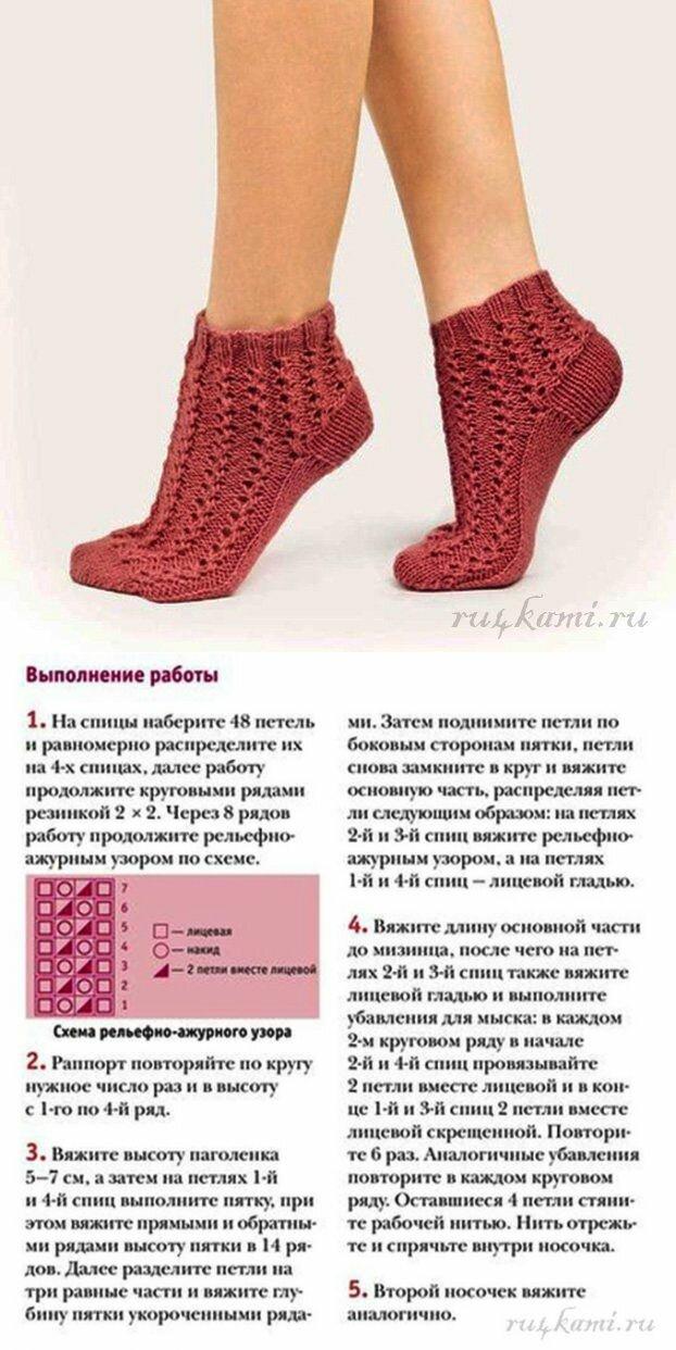 следки носки схемы и фото это получила двойку