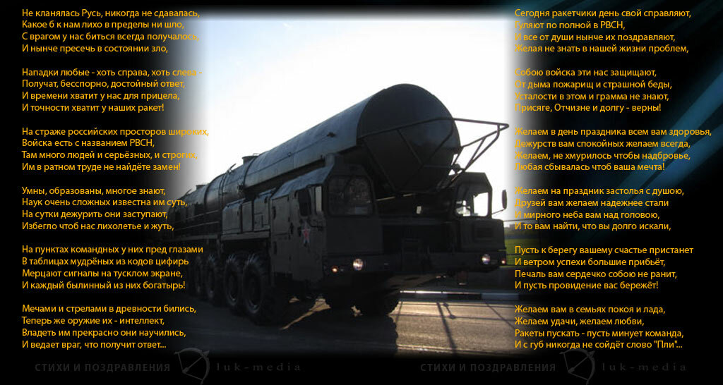 открытки с днем ракетных войск стратегического назначения поздравления в стихах это время ребенок
