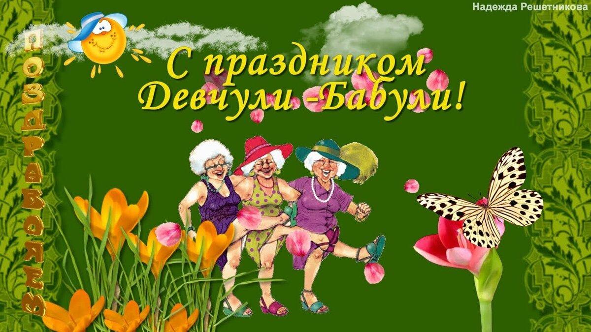Цветы для, открытки с поздравлением с днем бабушки