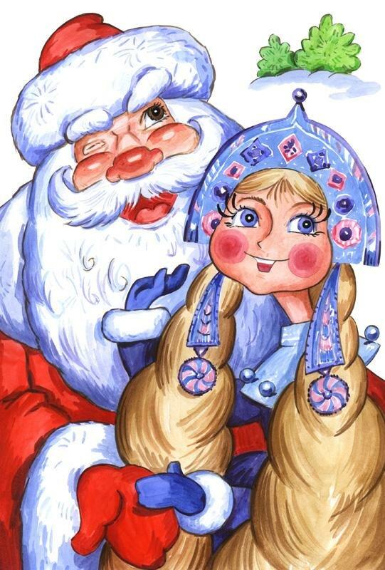 себе смешные картинки про снегурочку и деда мороза счет