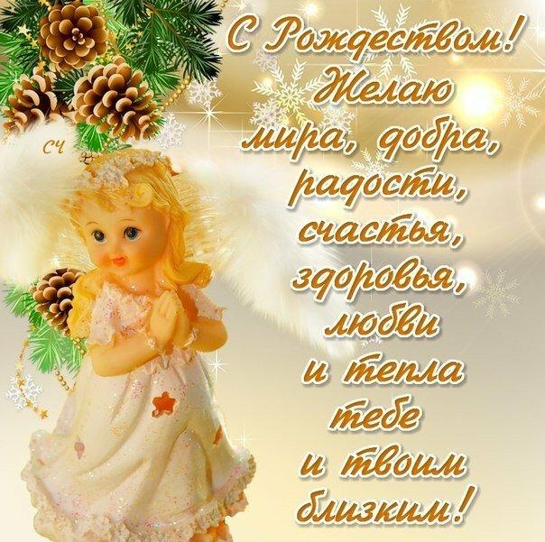 Поздравление в рождество открытка